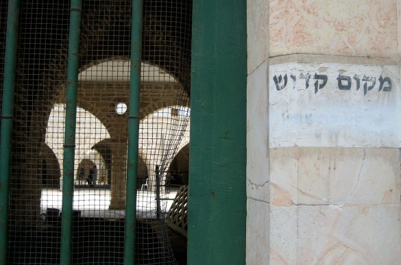 Closed Islamic Waqf Property in Old City of Jaffa