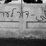 Jaffa Graffiti